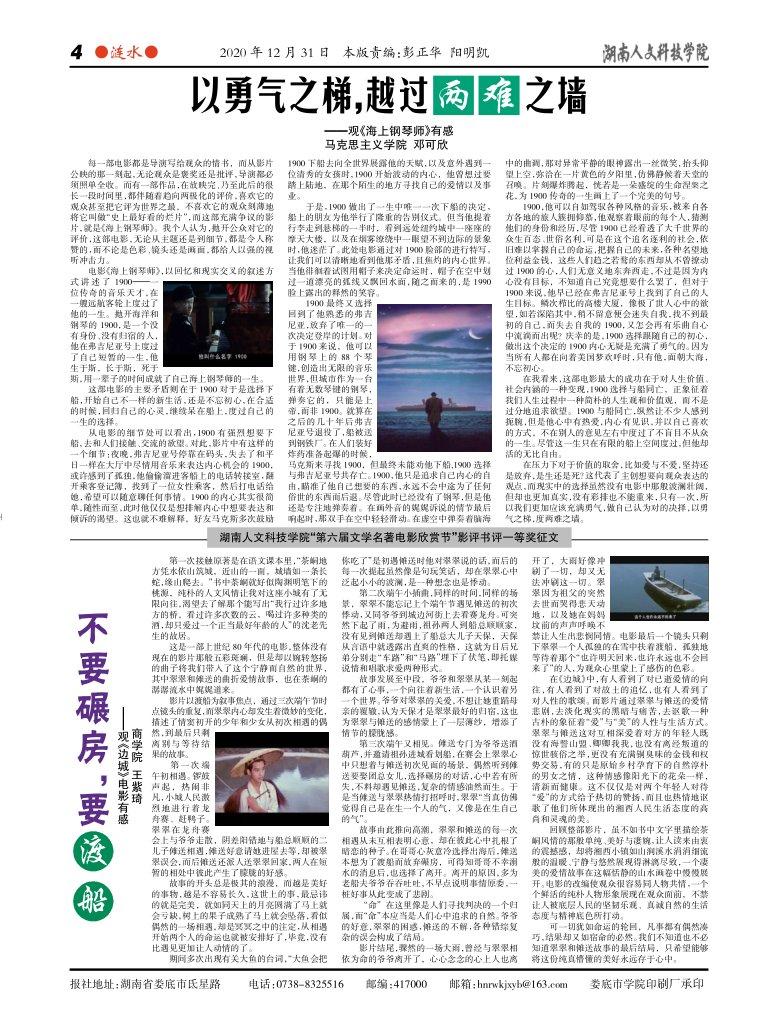 《湖南人文科技學院》