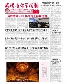 《武汉音乐学院报》