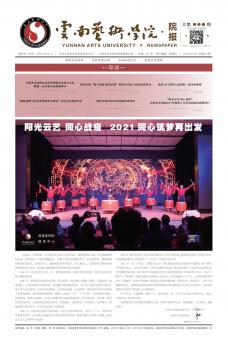 《云南艺术学院报》