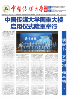 《中国传媒大学校报》