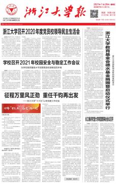 《浙江大學報》
