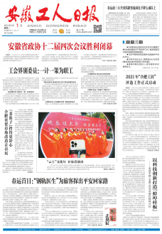 《安徽工人日報》
