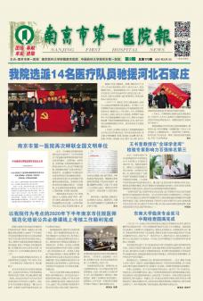 《南京市第一醫院報》