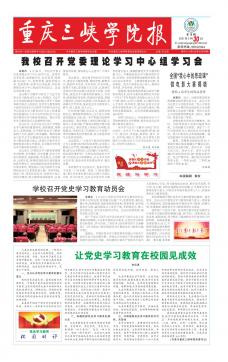《重庆三峡学院报》