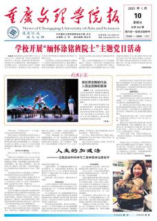 《重庆文理学院报》