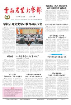 《云南农业大学报》