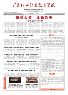 《广东松山职业技术学院》