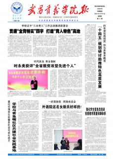 《武昌首义学院报》