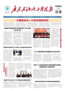 《广东石油化工学院报》