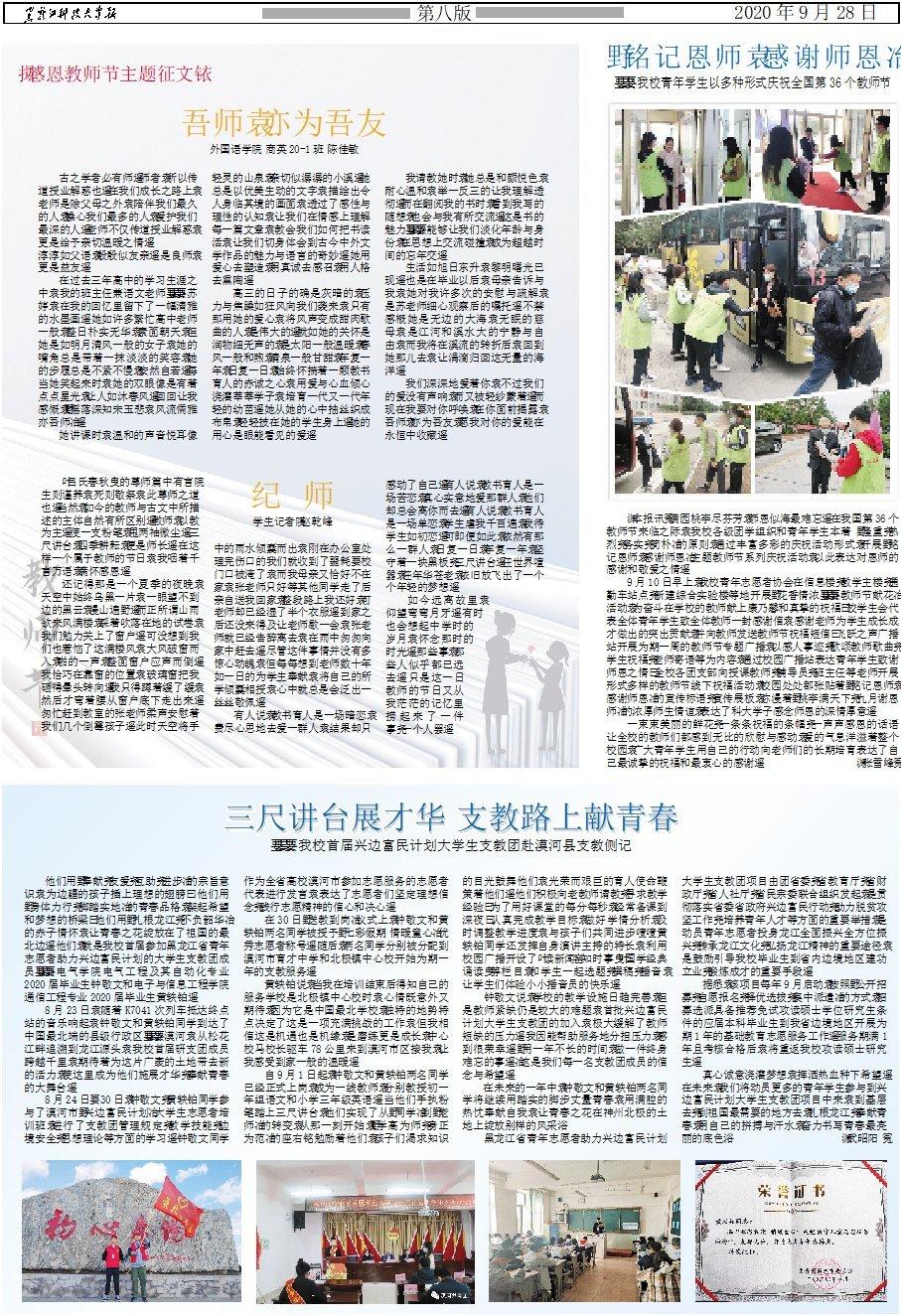 《黑龍江科技大學報》