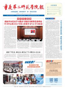 《重庆第二师范学院报》