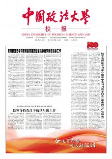 《中国政法大学校报》