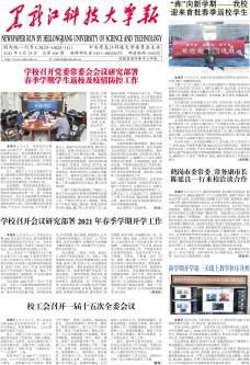 《黑龙江科技大学报》