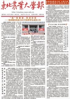 《东北农业大学报》