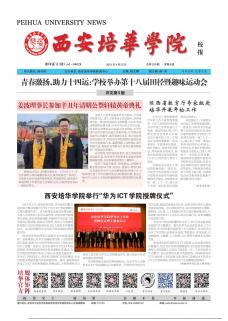 《西安培华学院报》
