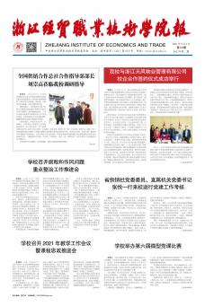 《浙江经贸职业技术学院报》