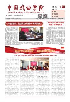 《中国戏曲学院院报》