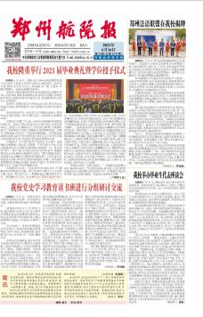 《郑州航院报》