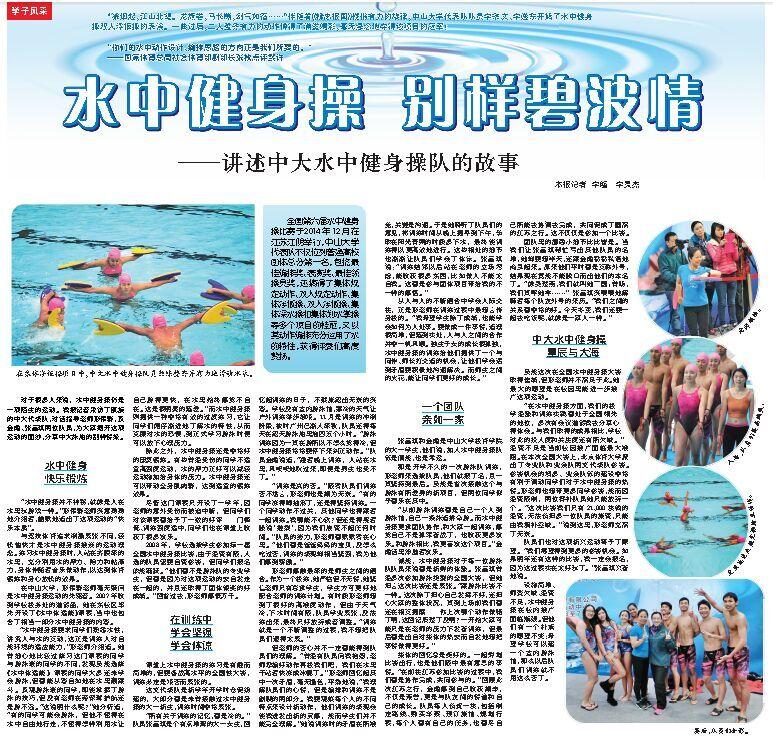 水中健身操别样碧波情——讲述中大水中健身操队的故事