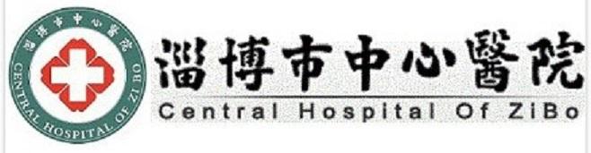山东省淄博市中心医院