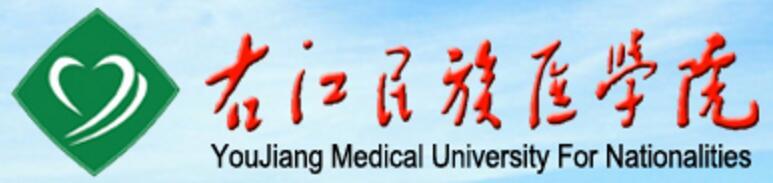 右江民族医学院