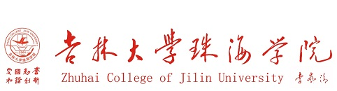 吉林大学珠海学院