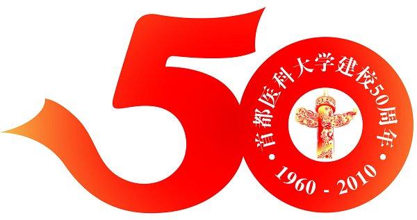 我校50周年校慶標志確定圖片