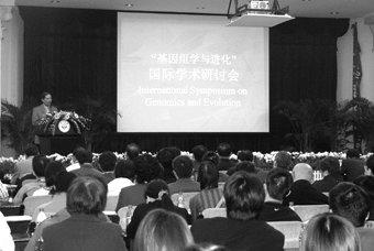 基因组学与进化国际学术研讨会在我校召开