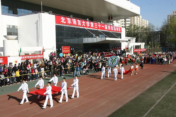 北京语言大学第三十一届田径运动会精彩瞬间