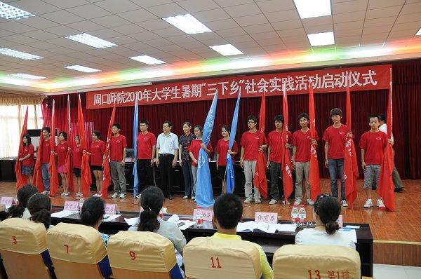 """我校2010年大学生暑期""""三下乡""""社会实践活动启动"""