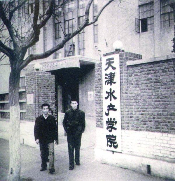 天津水产学院校门
