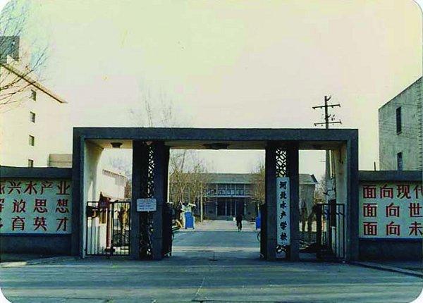 河北水产学校