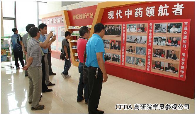 CFDA高研院首期学员盛赞神威药业