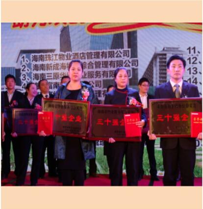 助力双创  推进行业转型升级 海南昌茂绿城物业服务有限公司荣获海南省物业管理企业三十强
