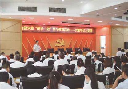 党委书记陈根荣为党员代表讲党课