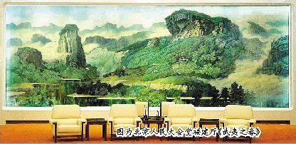 图为北京人民大会堂福建厅《武夷之春》