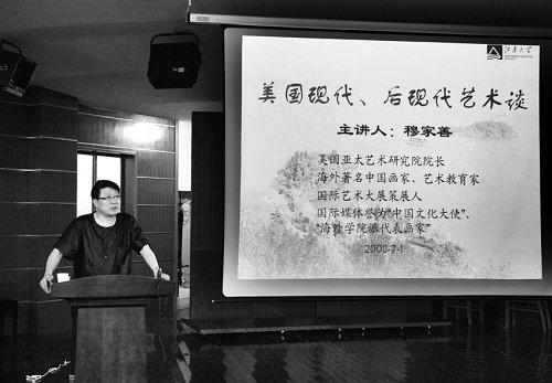 美籍华裔艺术家穆家善来校作报告