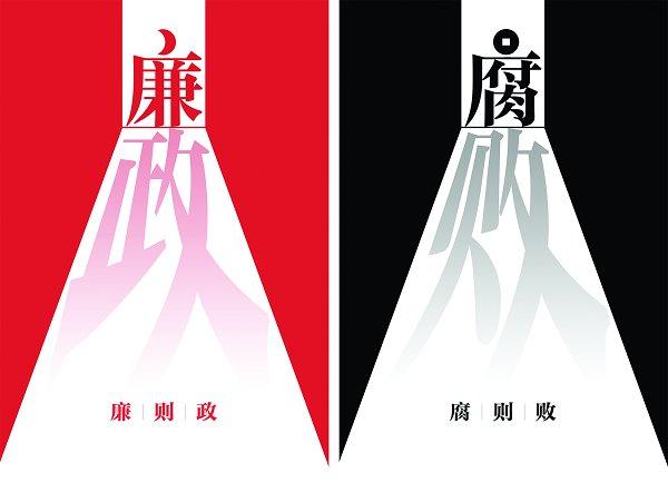 """""""诚信,勤俭,廉洁""""创意设计作品选粹-北京航空航天大学"""