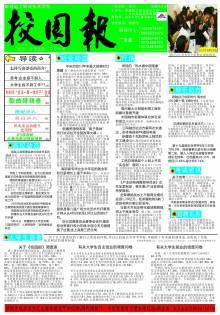 《新疆轻工职业技术学院校园报》