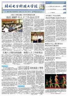 《桂林电子科技大学报》