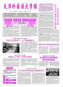 《天津外国语大学报》