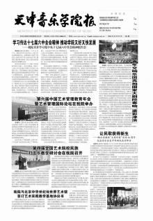 《天津音乐学院报》