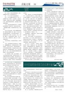 《贵州电力职业技术学院报》