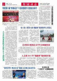 《贵州轻工职业技术学院报》