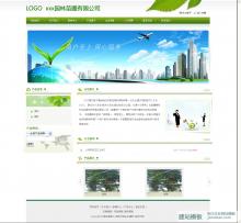 《潍坊工商职业学院报》