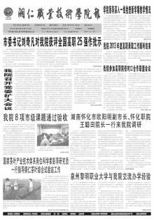 《铜仁职业技术学院报》