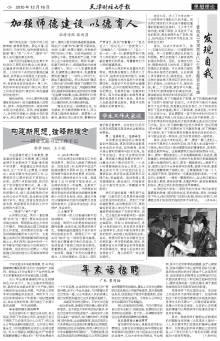 《天津财经大学报》