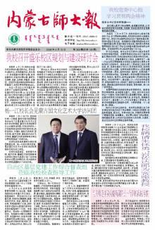 《内蒙古师大报》