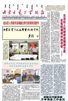 《内蒙古电子学院报》