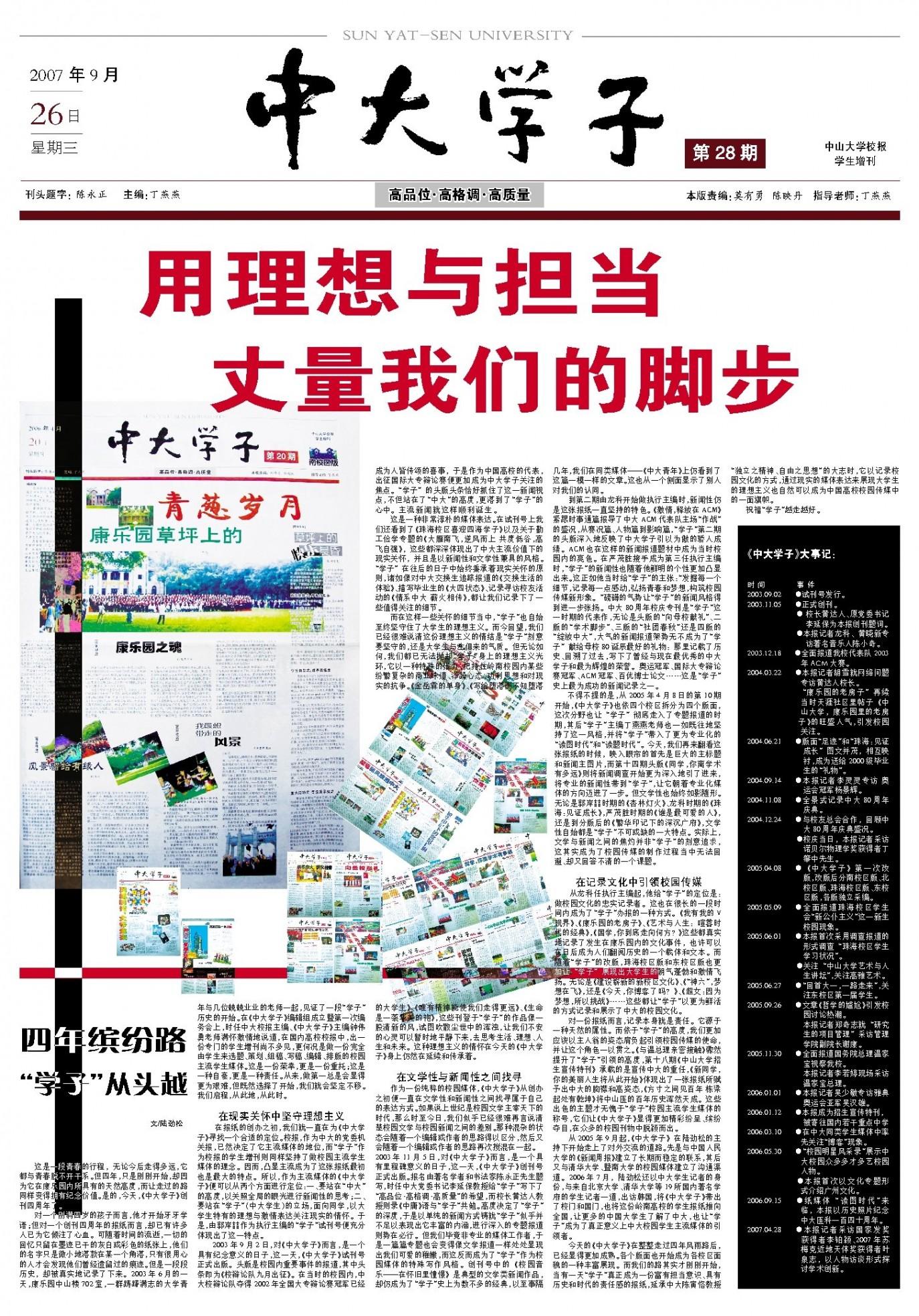 中国人同学录校��oe_全国大专辩论赛冠军已经成为人皆传颂的喜事,于是作为中国高校的代表